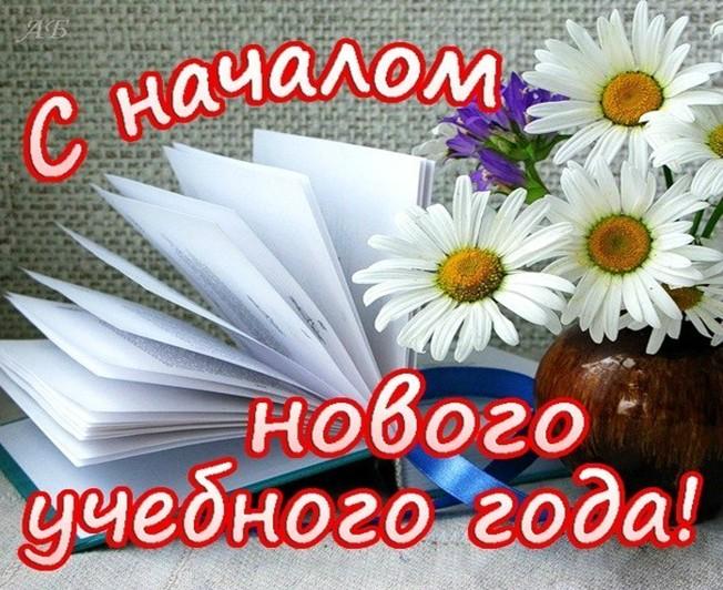 Поздравления начало учебного года